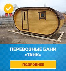 великий новгород перевозные бани под ключ